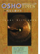 OSHOタイムズ THE MAGAZINE FOR CONSCIOUS LIVING vol.39 特集・内なる静けさ
