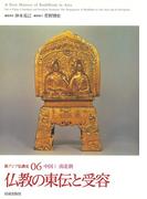 新アジア仏教史 06 仏教の東伝と受容