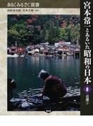 宮本常一とあるいた昭和の日本 8 近畿 2 (あるくみるきく双書)