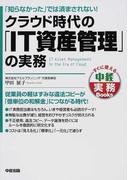 クラウド時代の「IT資産管理」の実務 「知らなかった」では済まされない! (すぐに使える中経実務Books)