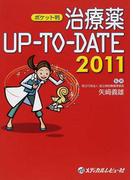 治療薬UP−TO−DATE ポケット判 2011