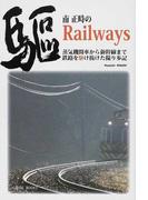 南正時のRailways 蒸気機関車から新幹線まで鉄路を駆け抜けた撮り歩記