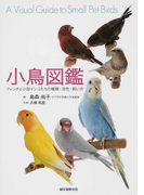 小鳥図鑑 フィンチと小型インコたちの種類・羽色・飼い方