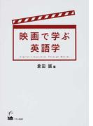 映画で学ぶ英語学