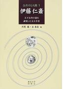 公共する人間 1 伊藤仁斎
