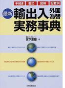 最新輸出入外国為替実務事典 手続き 書式 図解 記載例 最新2版
