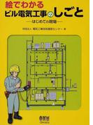 絵でわかるビル電気工事のしごと はじめての現場