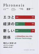 フロネシス 三菱総研の総合未来読本 05 エコと経済の新しい関係