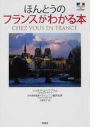 ほんとうのフランスがわかる本