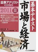 基本テキスト市場と経済 2011 (証券アナリスト第2次レベル)