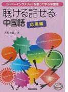 聴ける話せる中国語 シャドーイングメソッドを使って学ぶ中国語 応用編