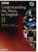 BBC Understanding the News in English DVDでBBCニュースを見て、聞いて、考える 8