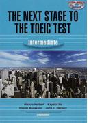 CD−ROMで学習するTOEICテスト 中級編