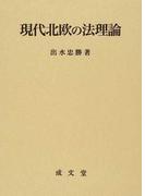 現代北欧の法理論 (名城大学法学会選書)