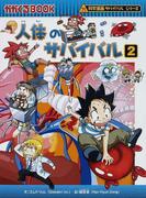 人体のサバイバル 2 生き残り作戦 (かがくるBOOK 科学漫画サバイバルシリーズ)
