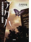 アゲハ (宝島社文庫 女性秘匿捜査官・原麻希)(宝島社文庫)