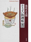 そうざい料理帖 巻1 (平凡社ライブラリー)(平凡社ライブラリー)