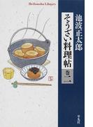 そうざい料理帖 巻2 (平凡社ライブラリー)(平凡社ライブラリー)