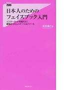 日本人のためのフェイスブック入門 インターネットを超えた!最強のコミュニケーションツール (Forest 2545 Shinsyo)
