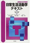 日常生活活動学テキスト (シンプル理学療法学シリーズ)