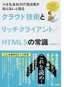 小さな会社のIT担当者が知らないと困るクラウド技術とリッチクライアント/HTML5の常識 (ある日突然、担当者に任命されたら読む本)