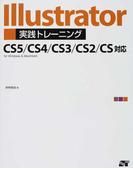 Illustrator実践トレーニング for Windows & Macintosh