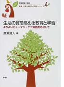 生活の質を高める教育と学習 よりよいヒューマン・ケア実践をめざして (看護・介護・保育の心理学シリーズ)