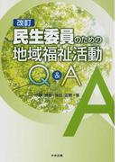 民生委員のための地域福祉活動Q&A 改訂