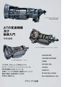 ATの変速機構及び制御入門 新装版