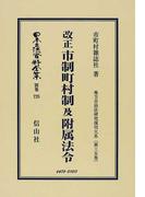 日本立法資料全集 別巻725 改正市制町村制及附属法令
