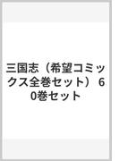 三国志(希望コミックス全巻セット) 60巻セット(希望コミックス)