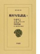 蕪村句集講義 2 (東洋文庫)(東洋文庫)