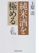 純米酒を極める