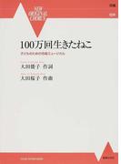 100万回生きたねこ 子どものための合唱ミュージカル (NEW ORIGINAL CHORUS)