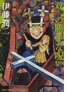 双一の勝手な呪い (ASAHI COMICS 伊藤潤二傑作集)(朝日ソノラマコミックス)