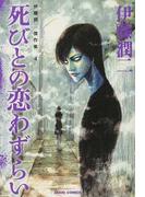 死びとの恋わずらい (ASAHI COMICS 伊藤潤二傑作集)(朝日ソノラマコミックス)