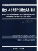 糖化による疾患と抗糖化食品・素材 (食品シリーズ)(食品シリーズ)