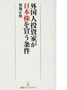 外国人投資家が日本株を買う条件 (日経プレミアシリーズ)(日経プレミアシリーズ)