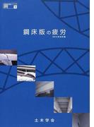 鋼床版の疲労 2010年改訂版 (鋼構造シリーズ)