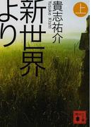 新世界より 上 (講談社文庫)(講談社文庫)