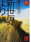 新世界より 中 (講談社文庫)(講談社文庫)