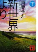 新世界より 下 (講談社文庫)(講談社文庫)