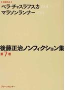 後藤正治ノンフィクション集 第7巻