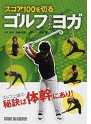 スコア100を切るゴルフのためのヨガ ゴルフ上達の秘訣は体幹にあり!