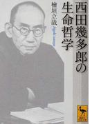 西田幾多郎の生命哲学 (講談社学術文庫)(講談社学術文庫)