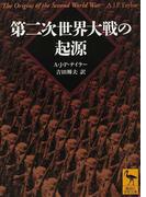 第二次世界大戦の起源 (講談社学術文庫)(講談社学術文庫)