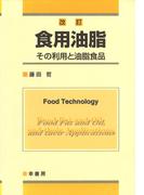 食用油脂 その利用と油脂食品 改訂