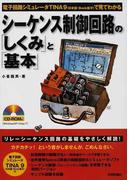 シーケンス制御回路の「しくみ」と「基本」 電子回路シミュレータTINA9(日本語・Book版Ⅳ)で見てわかる