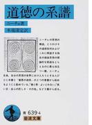 道徳の系譜 改版 (岩波文庫)