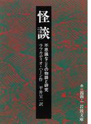 怪談 不思議なことの物語と研究 改版 (岩波文庫)(岩波文庫)